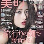 雑誌「美的(BITEKI)11月号(9/23発売)」に亜麻仁油サプリメントが掲載されました!