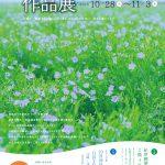 第11回 亜麻フォトコンテスト作品展を開催します。