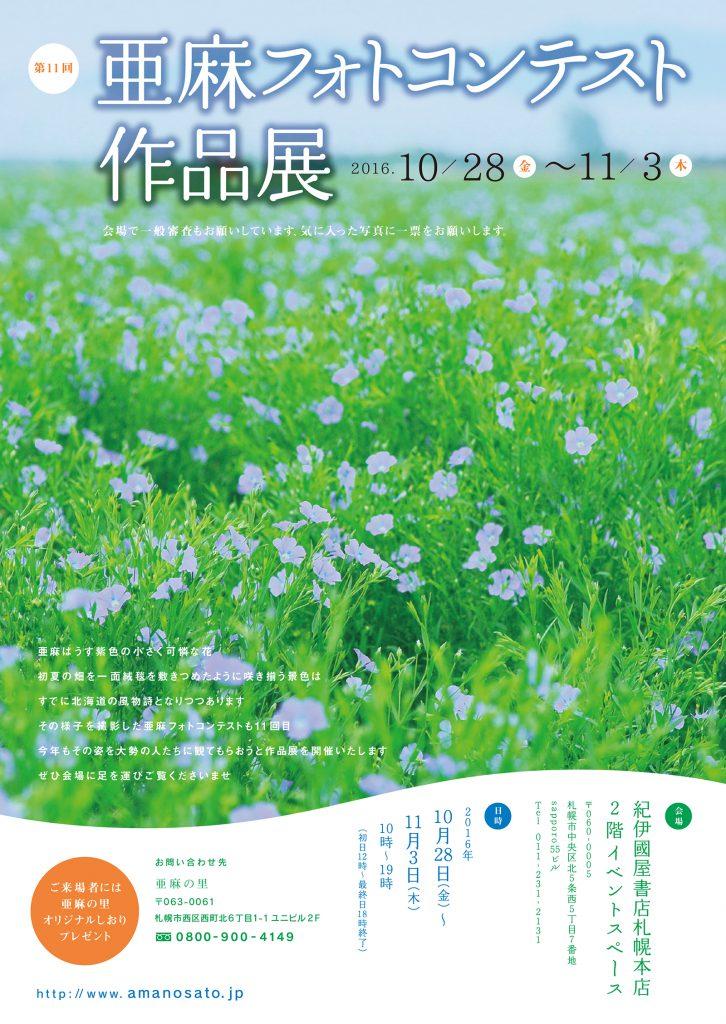 第11回亜麻フォトコンテスト作品展